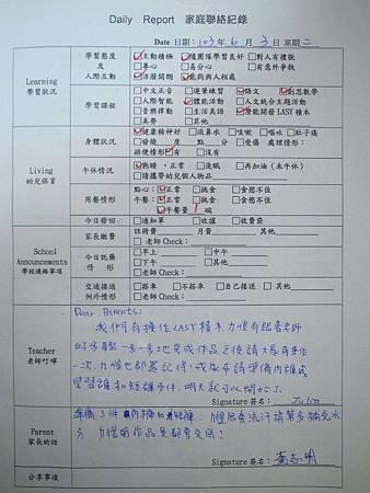20140603阿愷聯絡簿.jpg