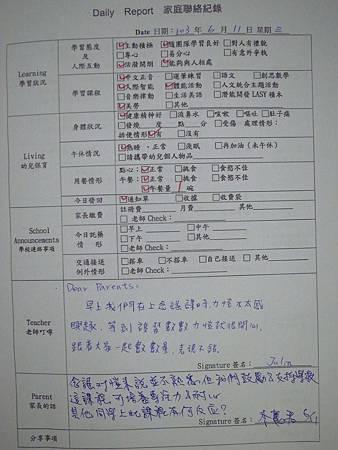 20140611阿愷聯絡簿-1.jpg