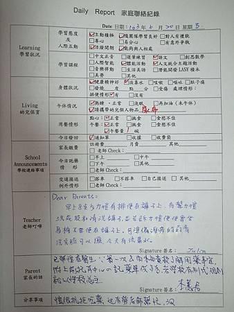 20140620阿愷聯絡簿-1.jpg