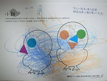 20140620阿愷聯絡簿-3.jpg