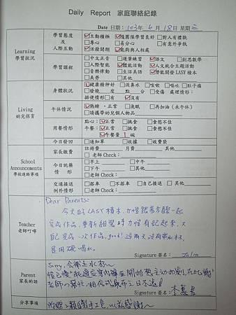 20140618阿愷聯絡簿-1.jpg