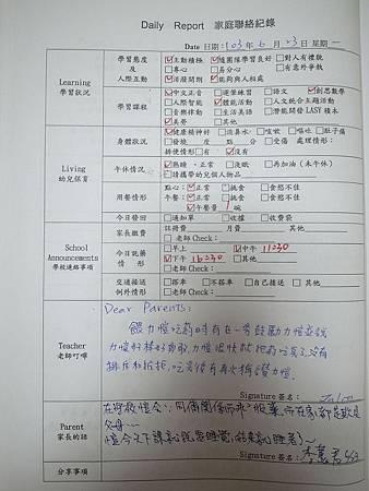 20140623阿愷聯絡簿.jpg