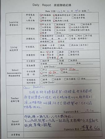 20140624阿愷聯絡簿-1.jpg