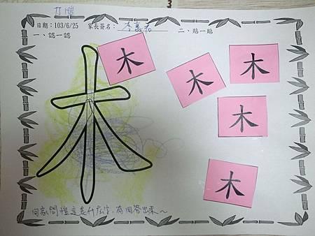 20140625阿愷聯絡簿-3.jpg