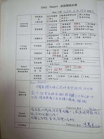 20140625阿愷聯絡簿-1.jpg