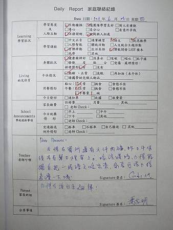 20140626阿愷聯絡簿.jpg