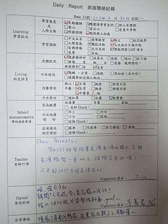 20140630阿愷聯絡簿-1.jpg