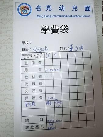 20140630阿愷聯絡簿-3.jpg