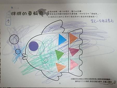 20140702阿愷聯絡簿-2.jpg