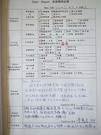 20140704阿愷聯絡簿.jpg
