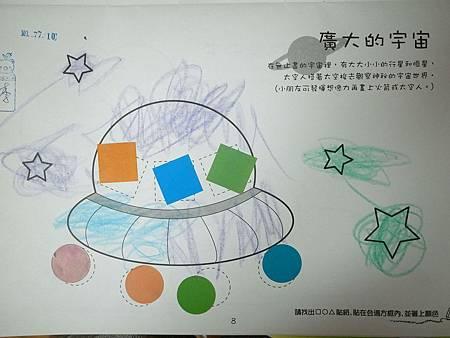 20140710阿愷聯絡簿-2.jpg