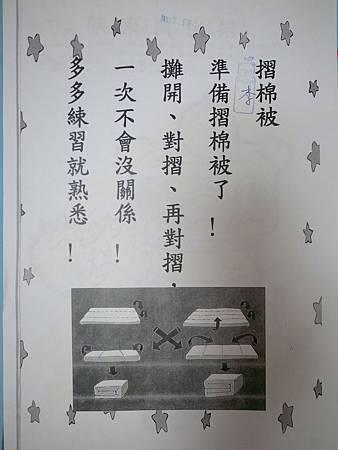20140716阿愷聯絡簿-2.JPG