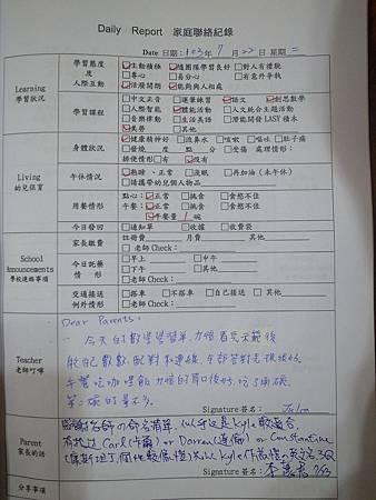 20140722阿愷聯絡簿-1.jpg