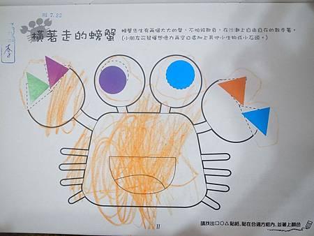 20140722阿愷聯絡簿-3.jpg