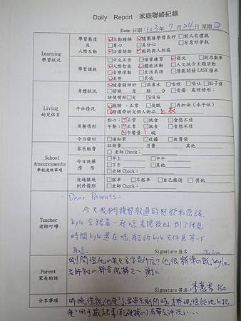 20140724阿愷聯絡簿-1.jpg