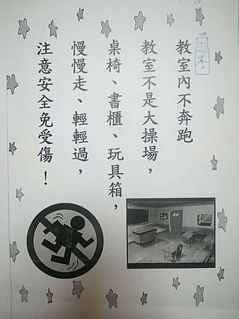 20140724阿愷聯絡簿-2.jpg