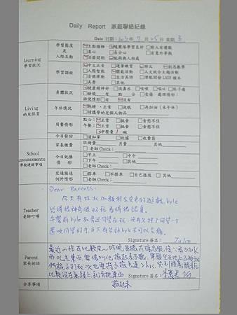 20140725阿愷聯絡簿-1.jpg