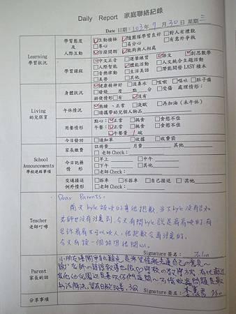 20140730阿愷聯絡簿.jpg
