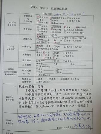 20140729阿愷聯絡簿.jpg