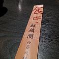 20141228永和韓國街買電毯02.jpg