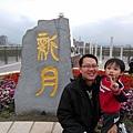 20150207新月橋&43544.jpg