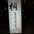 20150328紐崔萊網聚-桐火鍋18.jpg