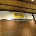 20150329紀州庵79.jpg
