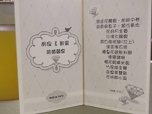201050718胡良婚禮 - 35.jpg