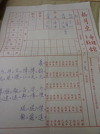 20110510蕭寶貝月子中心寫真02.JPG