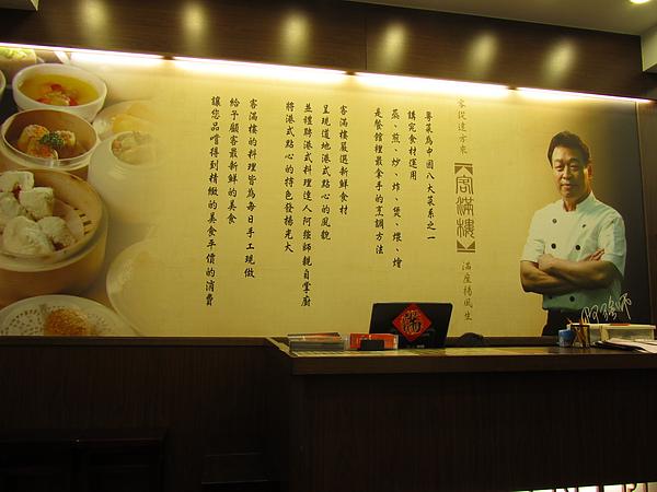 20110213吃了很難吃的港式飲茶16.jpg
