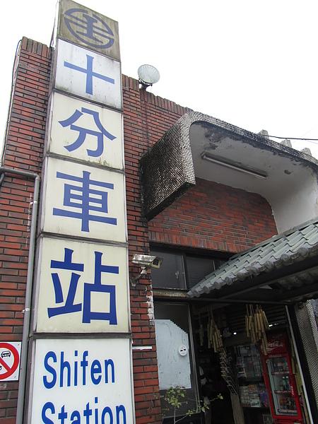 20110206-07平溪2日遊218.jpg
