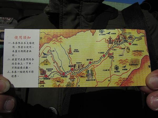 20110206-07平溪2日遊022.jpg