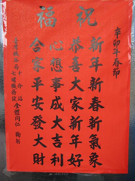 20110206-07平溪2日遊328.jpg