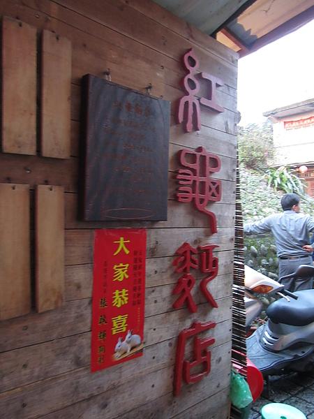 20110206-07平溪2日遊064.jpg
