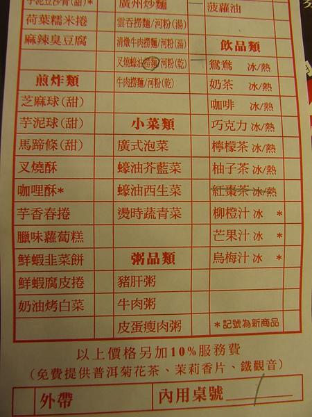 20110213吃了很難吃的港式飲茶12.jpg