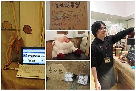20110504香草的店閒晃(排版)02.jpg