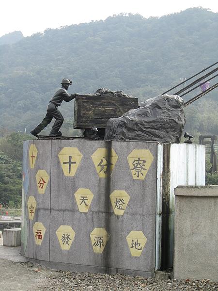 20110206-07平溪2日遊228.jpg