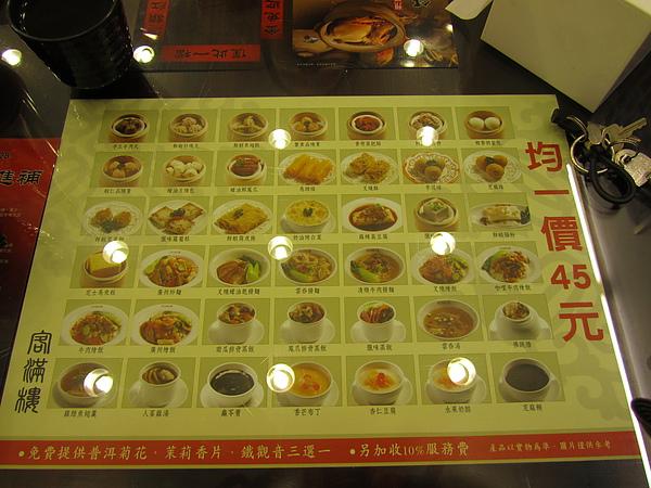 20110213吃了很難吃的港式飲茶04.jpg