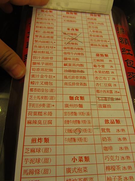 20110213吃了很難吃的港式飲茶08.jpg