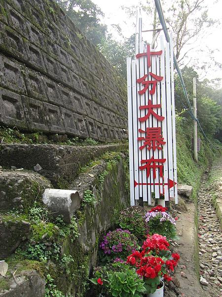 20110206-07平溪2日遊307.jpg