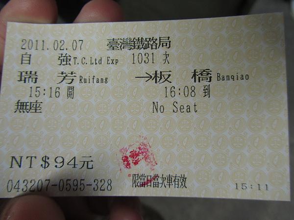 20110206-07平溪2日遊332.jpg