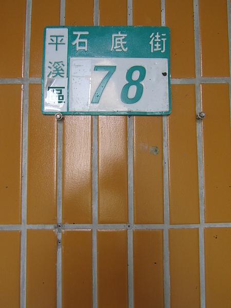 20110206-07平溪2日遊185.jpg