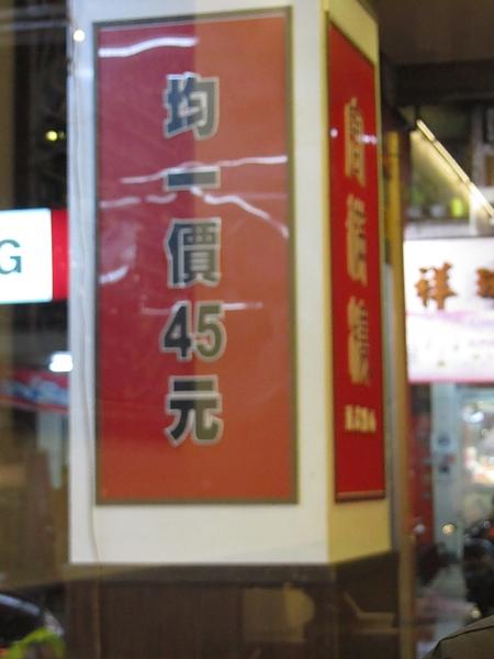 20110213吃了很難吃的港式飲茶15.jpg
