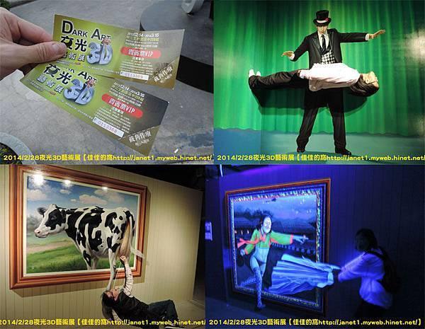 「DARK ART夜光3d藝術展」