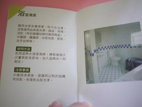 多功能亞麻油黑肥皂