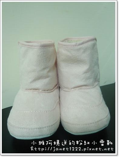 小雅阿姨送的粉紅小雪靴