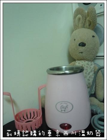 莉姨送的東京西川溫奶器