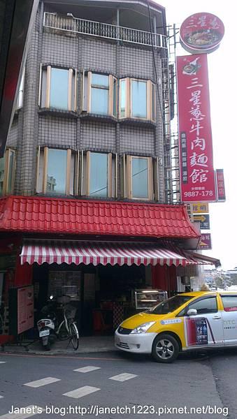 宜蘭三星蔥牛肉麵館