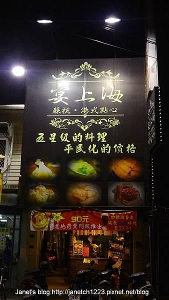 新北市永和宴上海