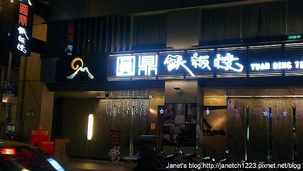 台北圓鼎鐵板燒